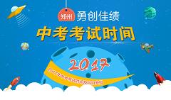 2017年郑州中考考试时间安排
