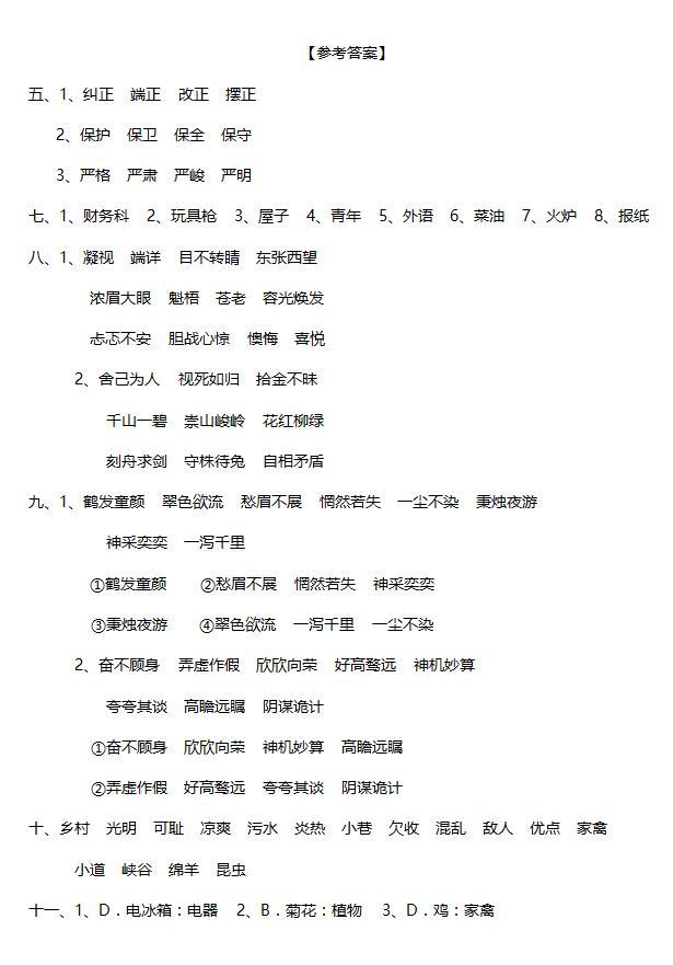 2017沈阳小升初语文复习汉语拼音