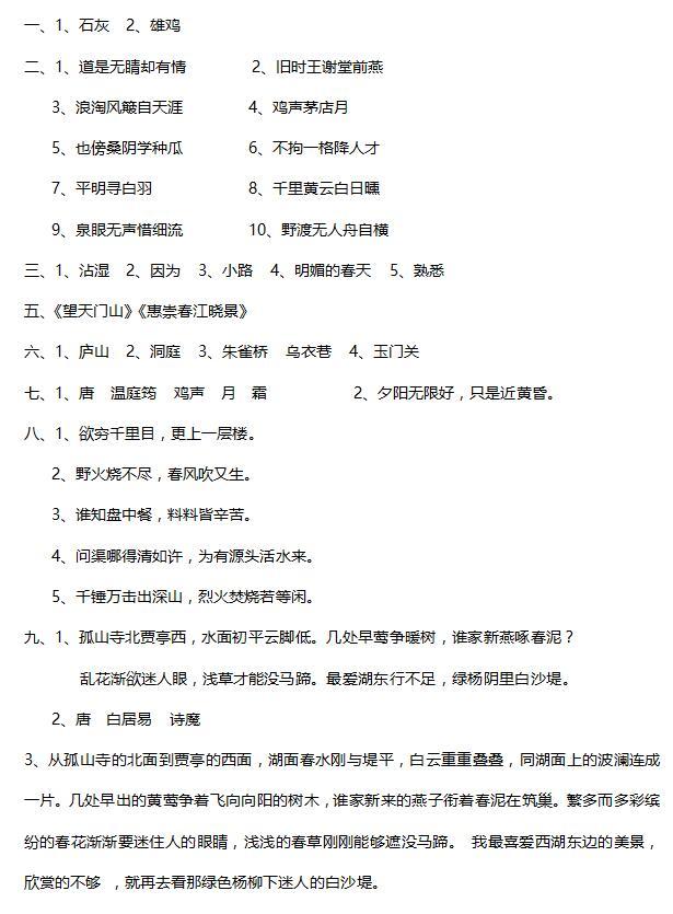 2017沈阳小升初语文复习