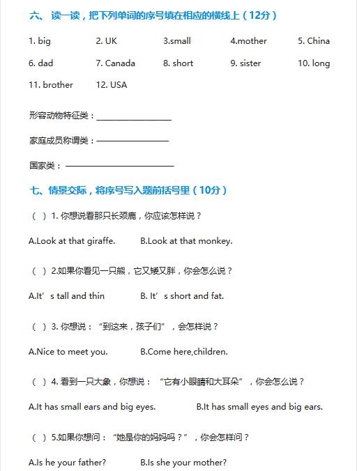 小学三年级下册英语试卷