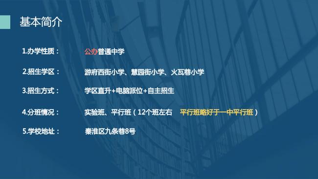 南京钟英中学往年小升初招生情况详解
