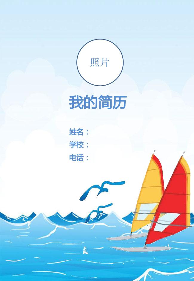 2017小升初简历