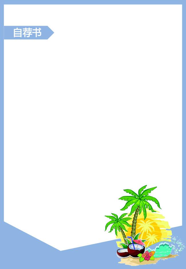 背景 背景图片 边框 模板 设计 矢量 矢量图 素材 相框 650_939 竖版