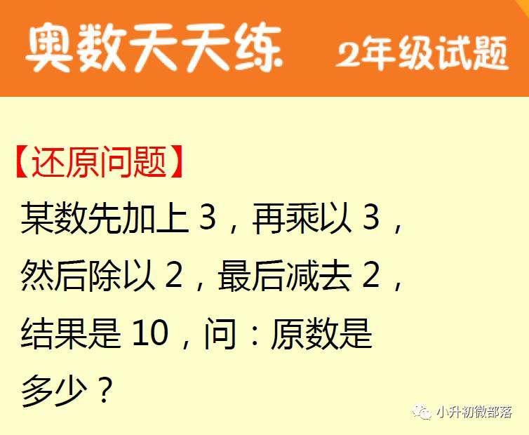 武汉小学二年级奥数天天练(3.1)