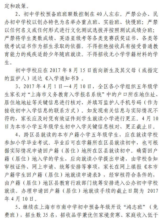 2017�S浦�^小升初政策