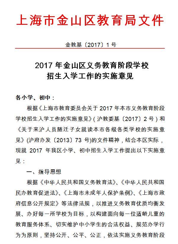 2017金山�^小升初政策