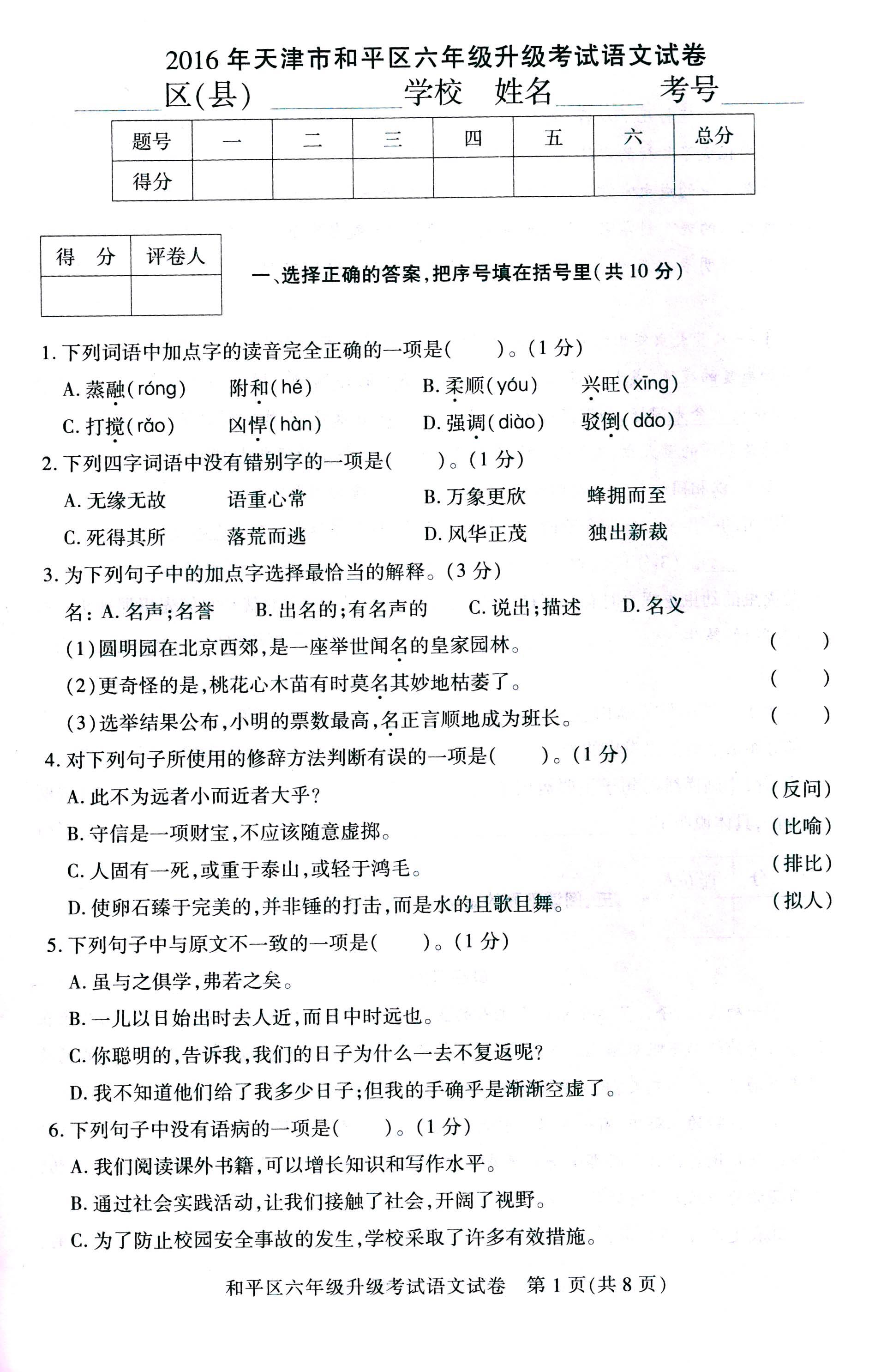2016天津市小升初真题