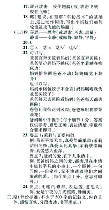 2016年天津市河北区六年级升级考试语文答案