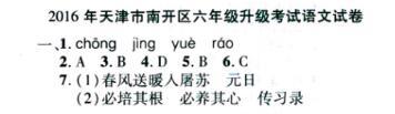 2016年天津市南开区六年级升级考试语文答案