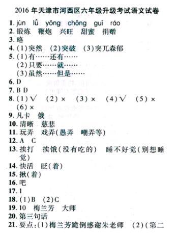 2016年天津市河西区六年级升级考试语文答案
