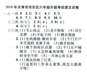 2016年天津市河东区六年级升级考试语文答案