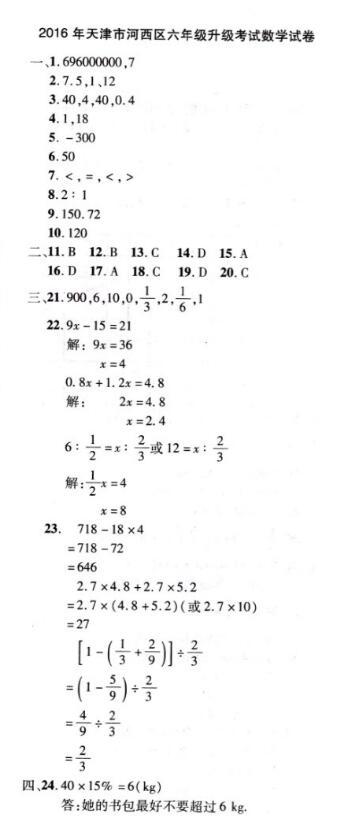 2016年天津市河西区六年级升级考试数学答案