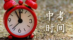 2017年北京中考考试时间及科目安排