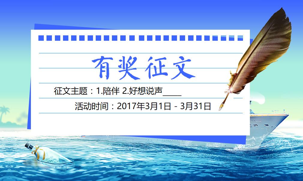 2017中考网有奖征文活动开始啦!