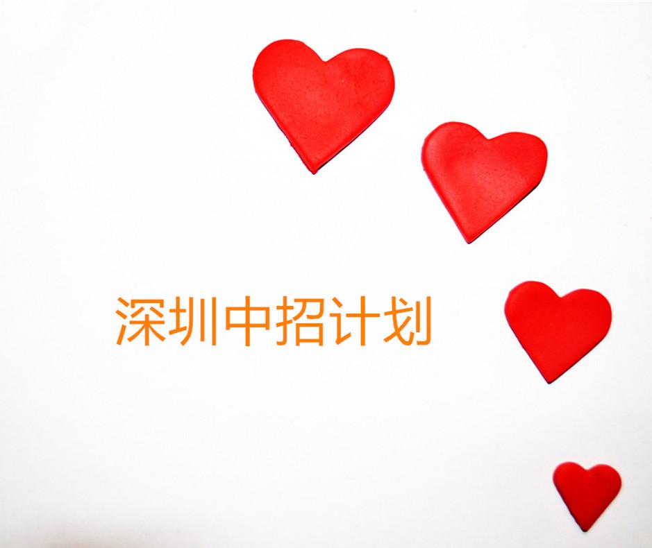 深圳中招���