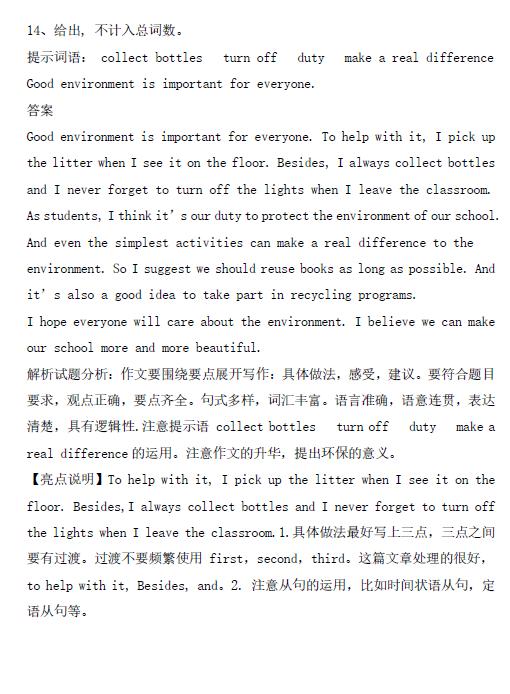 2017天津中考英语命题作文:环境保护
