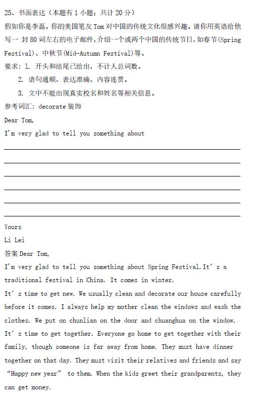 {中考满分作文传统节日}.
