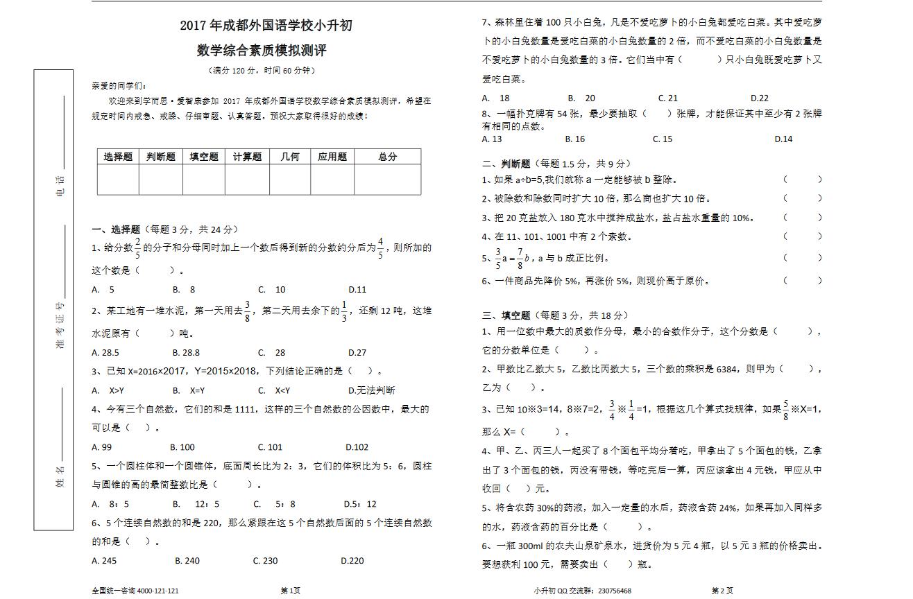 小学上初中语文试题_2017成都外国语学校小升初模拟考数学试卷_小升初数学题_成都奥数网