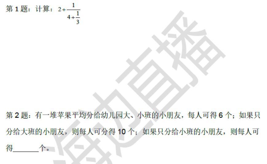 2018年南昌初中入学口诀备考练习(九)数学化合价初中图片