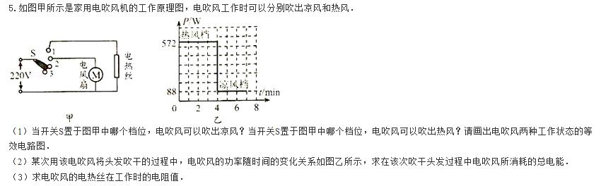 2016中考物理电学压轴题(一)(3)