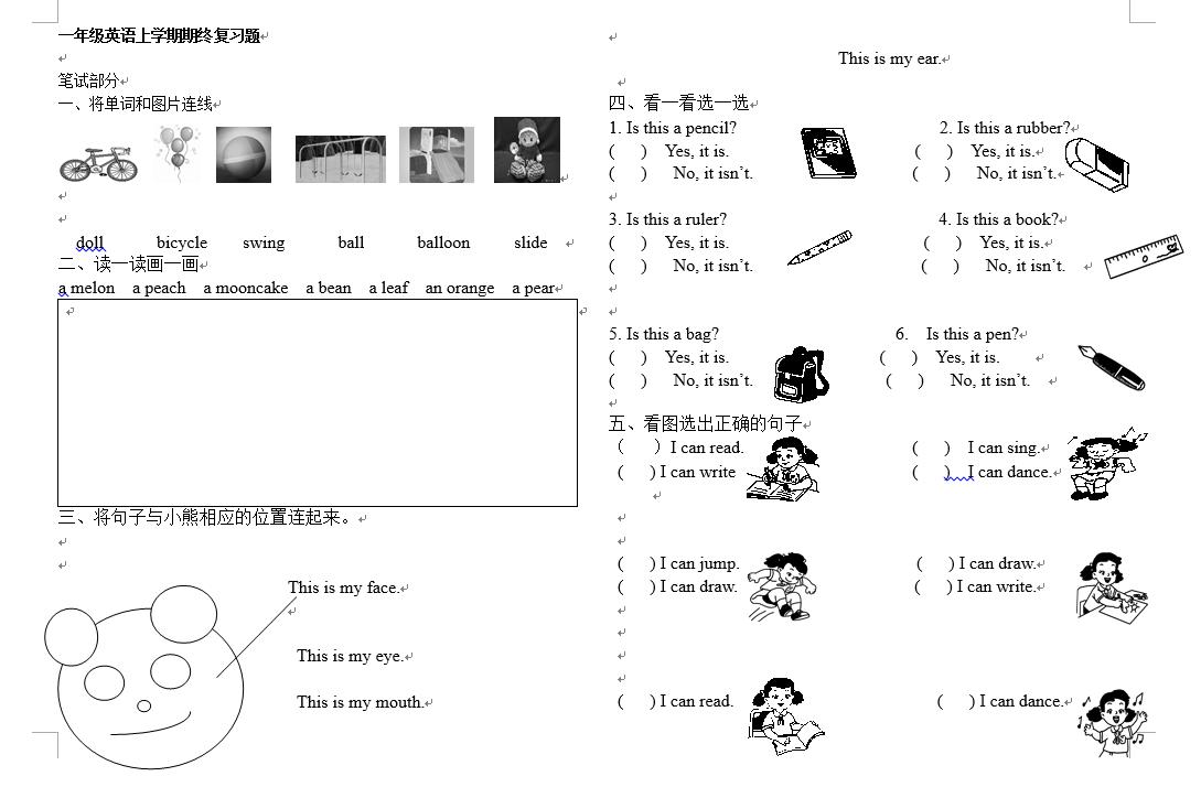 一年级英语上册期中考试试题_小学英语_马博士教育网