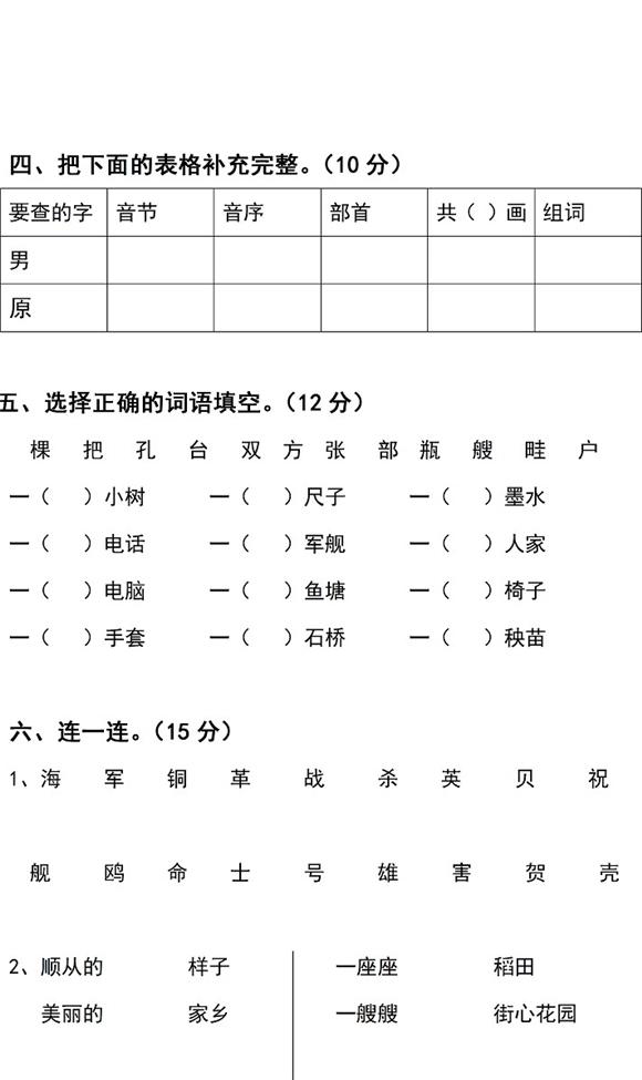 人教版小学语文一年级下册第六单元测试题图片