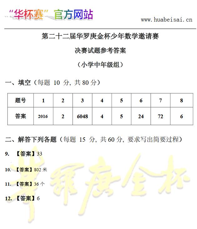 第二十二届华杯赛决赛真题