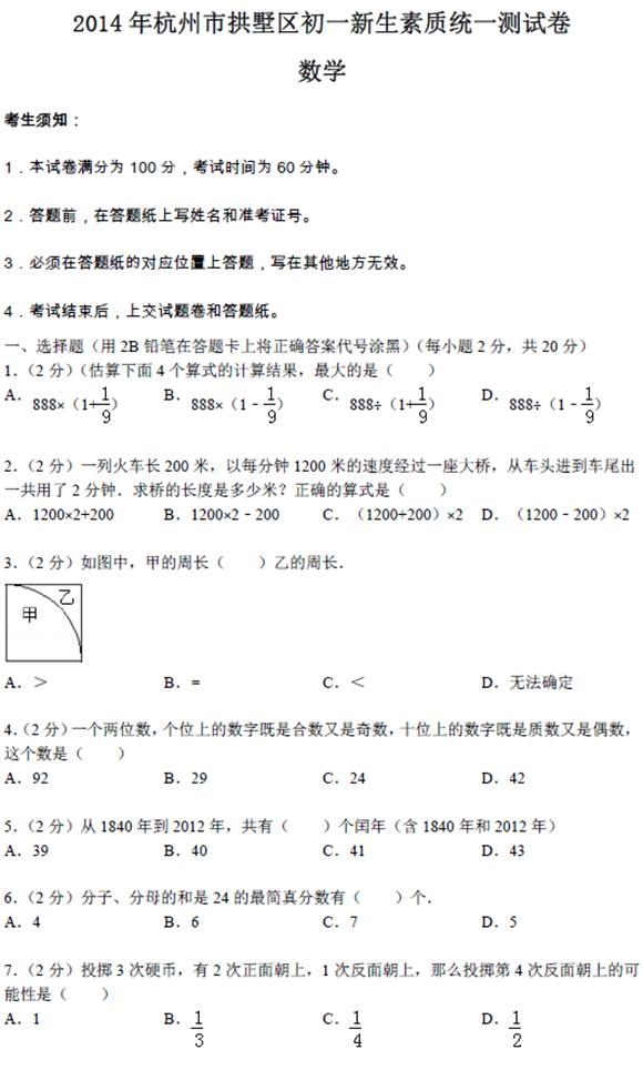 初一新生数学试卷_杭州拱墅区初一新生素质统一测试试卷_小升初分班考试_杭州奥数网