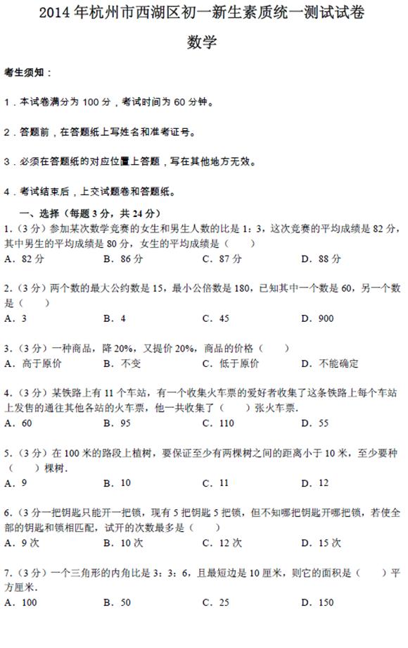 初一新生数学试卷_杭州西湖区初一新生素质统一测试试卷_小升初分班考试_杭州奥数网