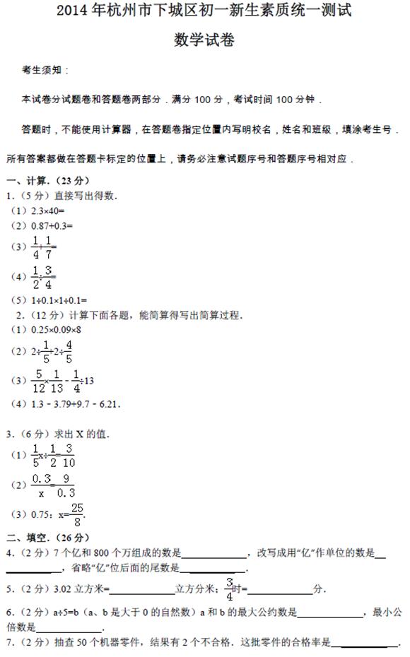 初一新生数学试卷_杭州下城区初一新生素质统一测试试卷_小升初分班考试_杭州奥数网