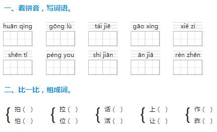 长沙小学一年级下册语文期中试题(二)