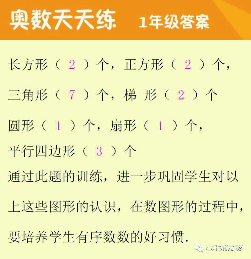 武汉小学一小学年级天天练(3.23)(2)卷数学二奥数年级图片