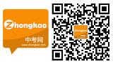 中考網微信logo