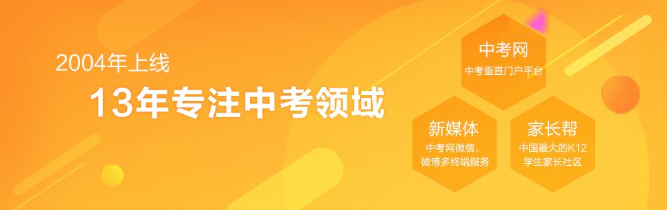 中考網營銷合作