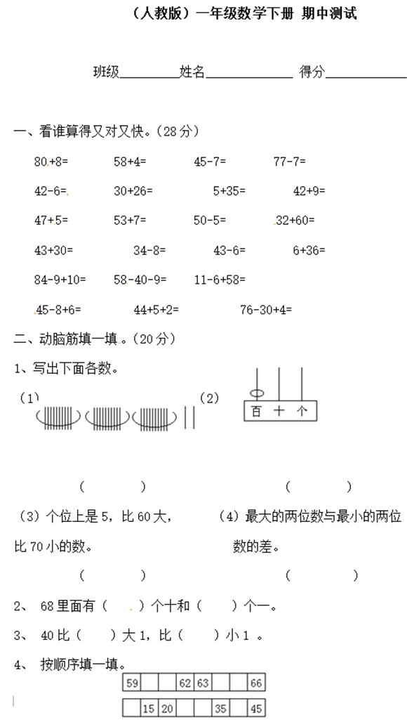 郑州小学一年级数学下期中试题 一