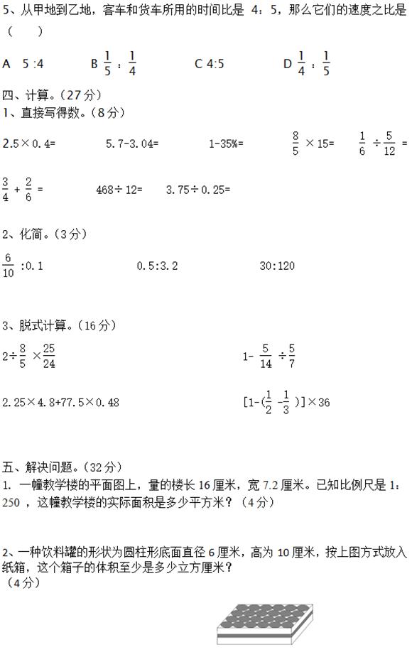 北师大版小学六年级数学下册期中试题(一)
