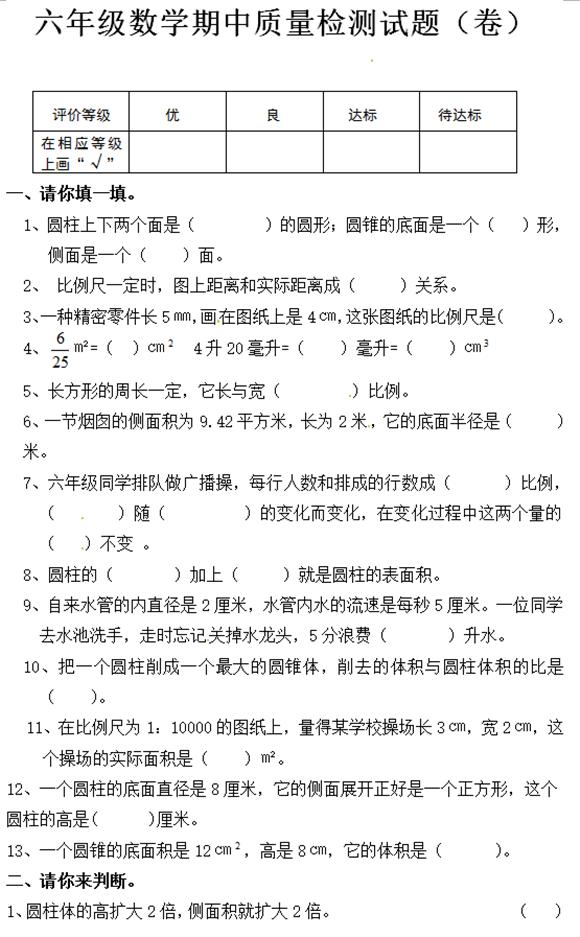 北师大版小学六年级数学下册期中试题(二)