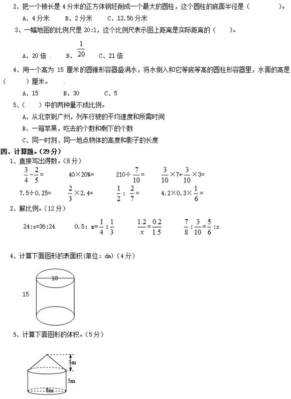 北师大版小学六年级数学下册期中试题(四)