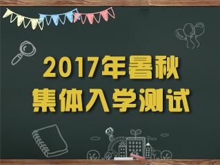 2017暑秋入测
