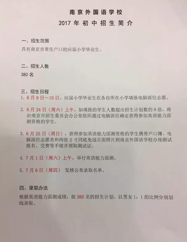 2017年南京外国语小升初招生简章