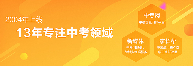 合作共赢——中考网商务合作与用户服务