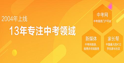 合作共赢――中考网商务合作与用户服务