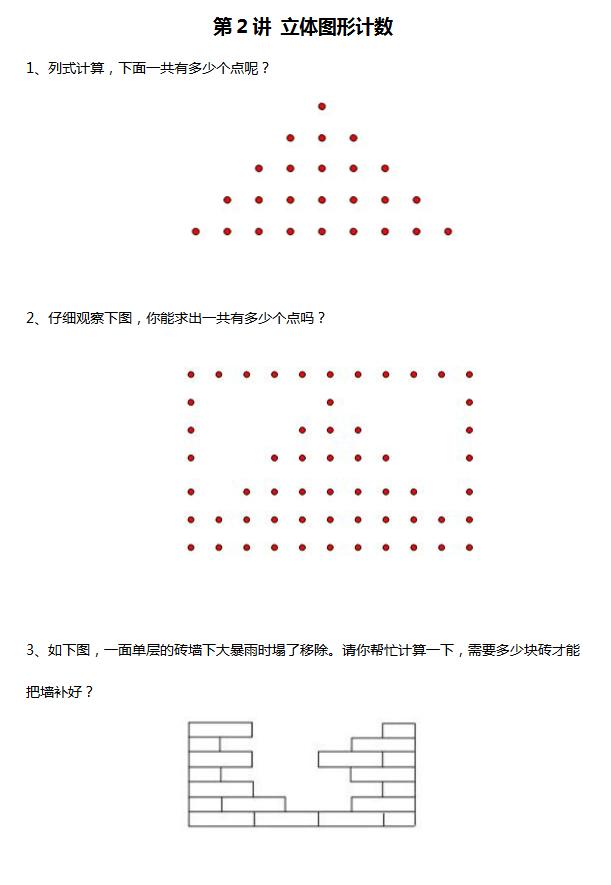 小学数学练习题