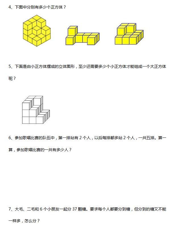小学数的认识练习题_小学数学题 数学练习册的六年级下册P65页的题目-