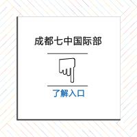 【名校直达】