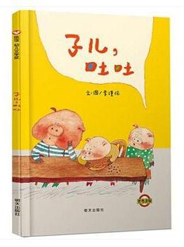 各年龄段的孩子适合看什么绘本 4