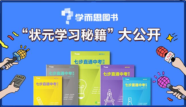 2017郑州中考满分突破训练