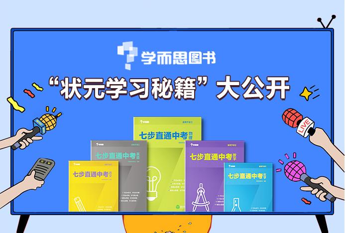 """""""中考状元学习秘籍""""大公开"""