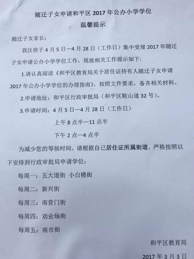 2017年天津和平区随迁子女各街道登记时间