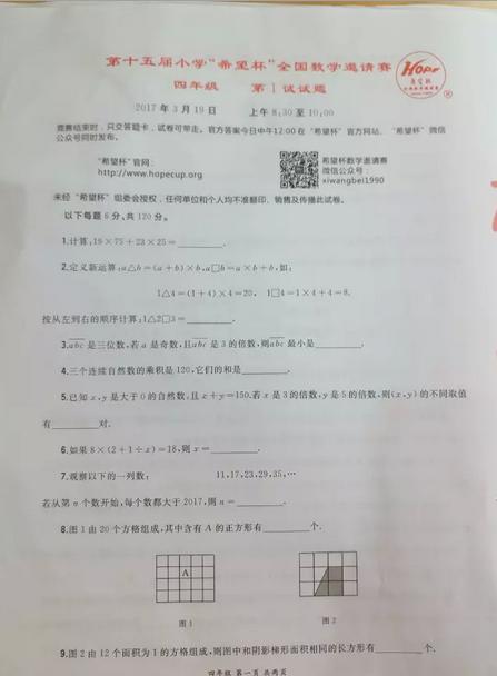 天津第十五届希望杯一试真题答案
